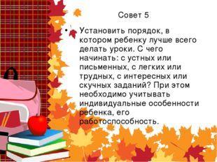 Совет 5 Установить порядок, в котором ребенку лучше всего делать уроки. С чег