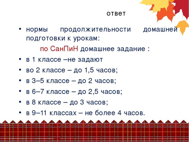 ответ нормы продолжительности домашней подготовки к урокам:  по СанПиН дома...