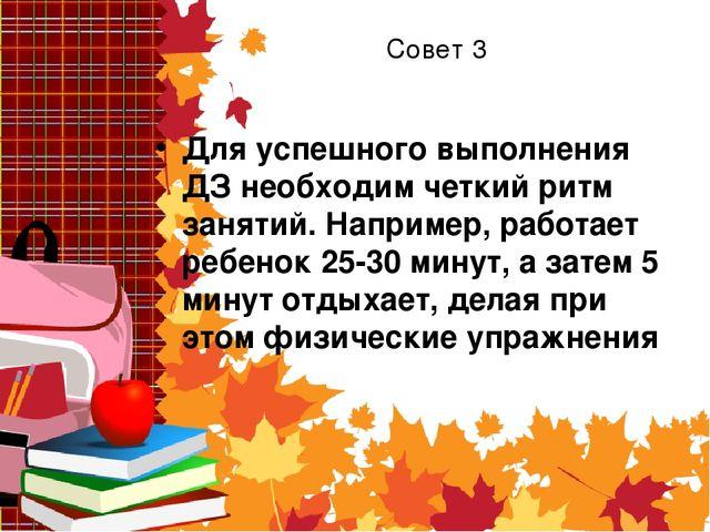 Совет 3 Для успешного выполнения ДЗ необходим четкий ритм занятий. Например,...