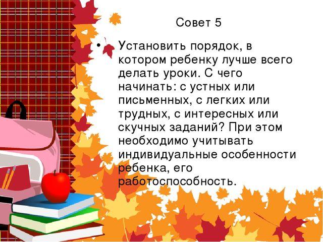 Совет 5 Установить порядок, в котором ребенку лучше всего делать уроки. С чег...