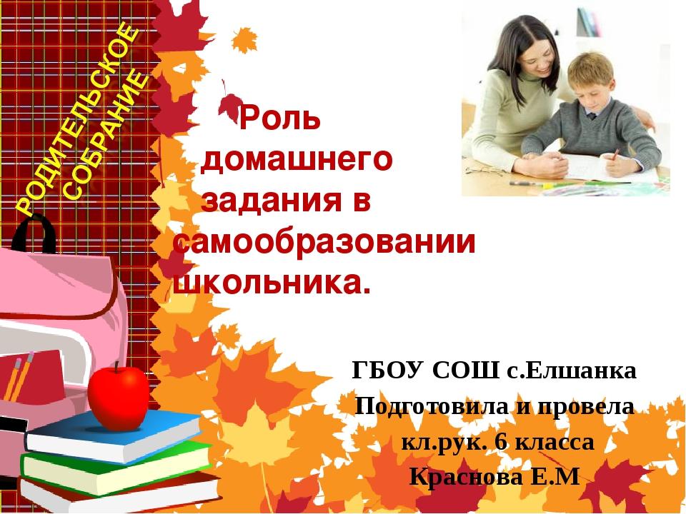 Роль домашнего задания в самообразовании школьника. ГБОУ СОШ с.Елшанка Подго...