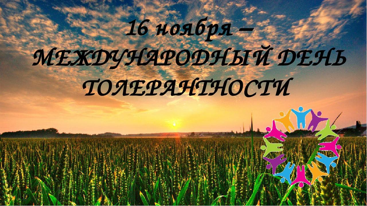 . 16 ноября – МЕЖДУНАРОДНЫЙ ДЕНЬ ТОЛЕРАНТНОСТИ