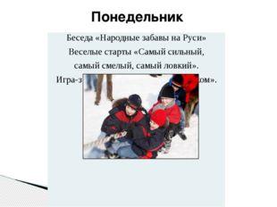 Понедельник Беседа «Народные забавы на Руси» Веселые старты «Самый сильный, с