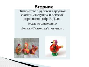 Вторник Знакомство с русской народной сказкой«Петушок и бобовое зернышко» ,об