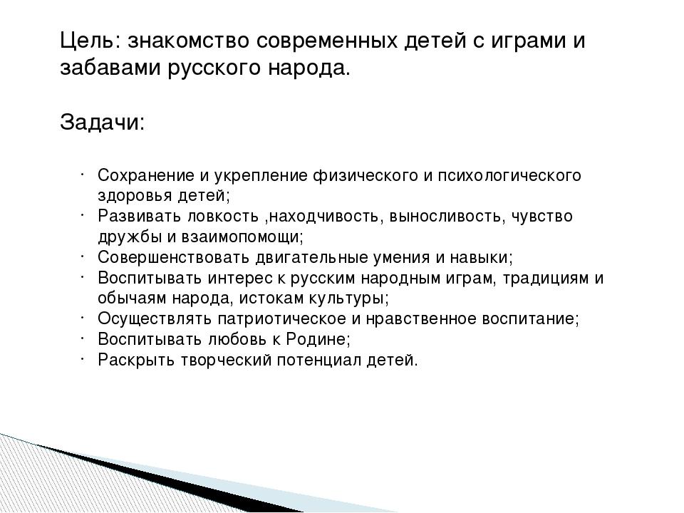 Цель: знакомство современных детей с играми и забавами русского народа. Задач...