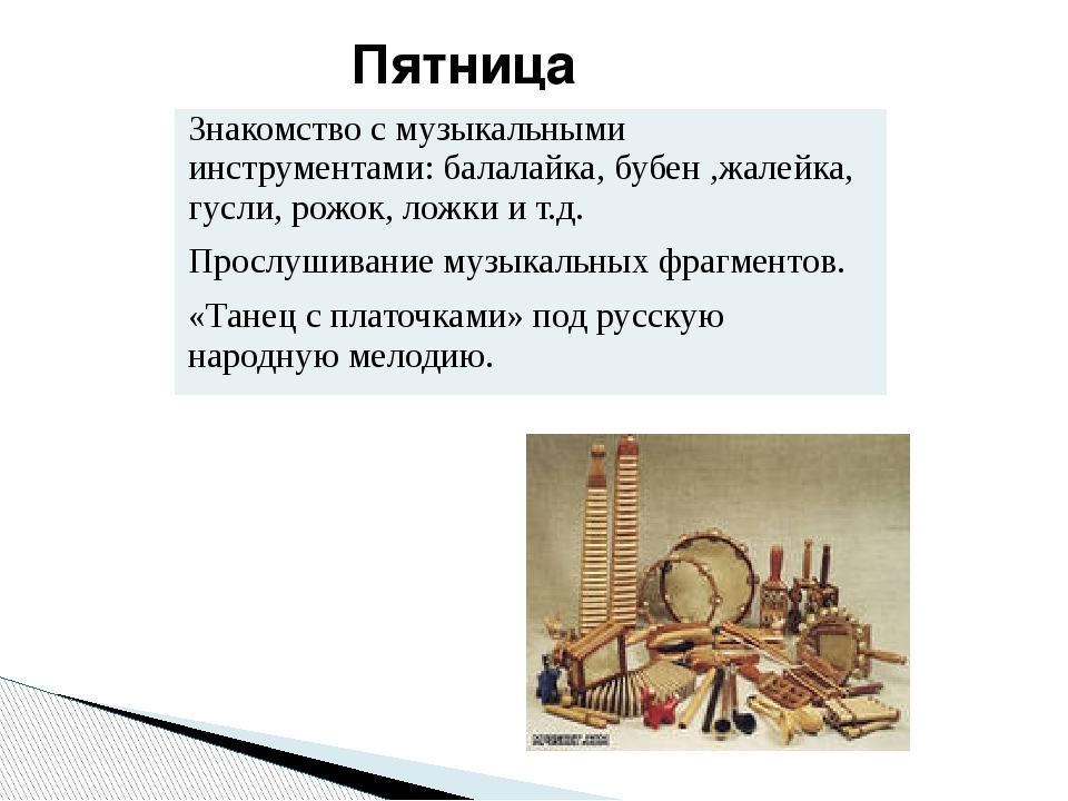 Пятница Знакомство с музыкальными инструментами: балалайка, бубен ,жалейка, г...