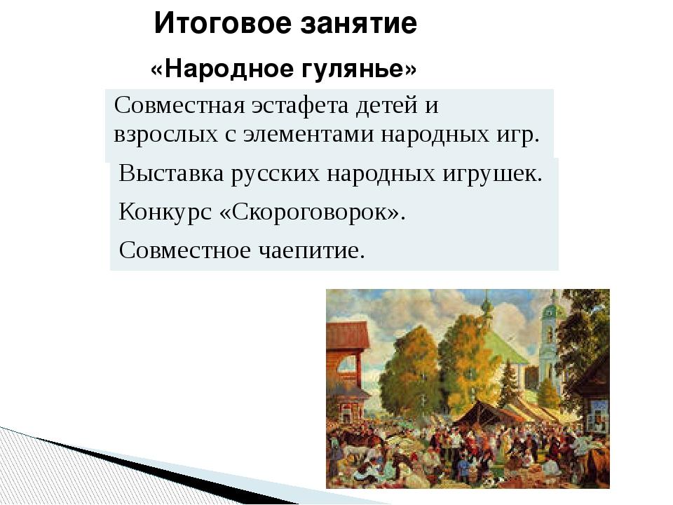 Итоговое занятие «Народное гулянье» Совместная эстафета детей и взрослых с э...