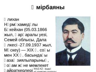 Өмірбаяны Әлихан Нұрмұхамедұлы Бөкейхан (05.03.1866 жыл, Қарқаралы уезі, Семе