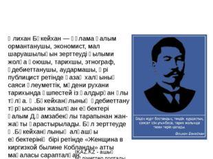 Әлихан Бөкейхан— ғұлама ғалым ормантанушы, экономист, мал шаруашылығын зертт