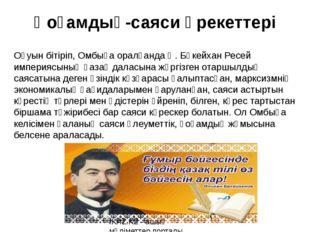 Қоғамдық-саяси әрекеттері Оқуын бітіріп, Омбыға оралғанда Ә. Бөкейхан Ресей и