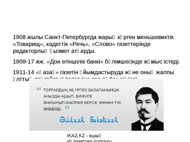 1908 жылы Санкт-Петербургда жарық көрген меньшевиктік «Товарищ», кадеттік «Ре...