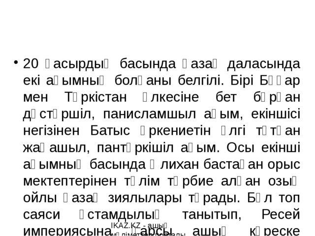 20 ғасырдың басында қазақ даласында екі ағымның болғаны белгілі. Бірі Бұқар...