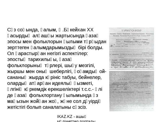 Сөз соңында, ғалым, Ә.Бөкейхан XX ғасырдың алғашқы жартысында қазақ эпосы мен...