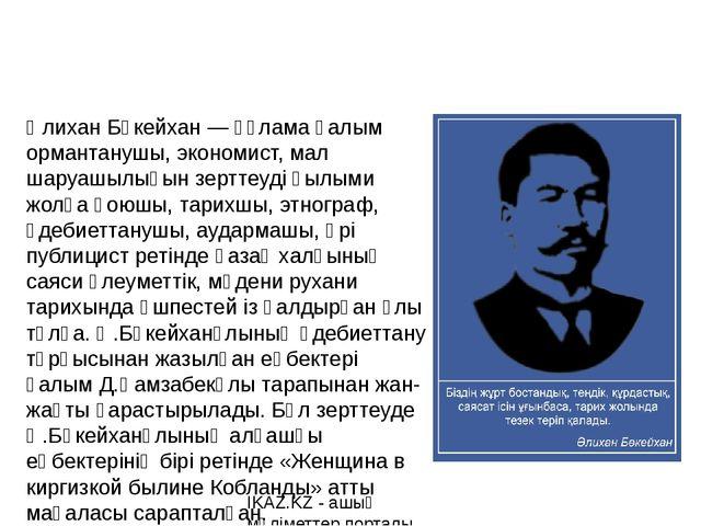 Әлихан Бөкейхан— ғұлама ғалым ормантанушы, экономист, мал шаруашылығын зертт...