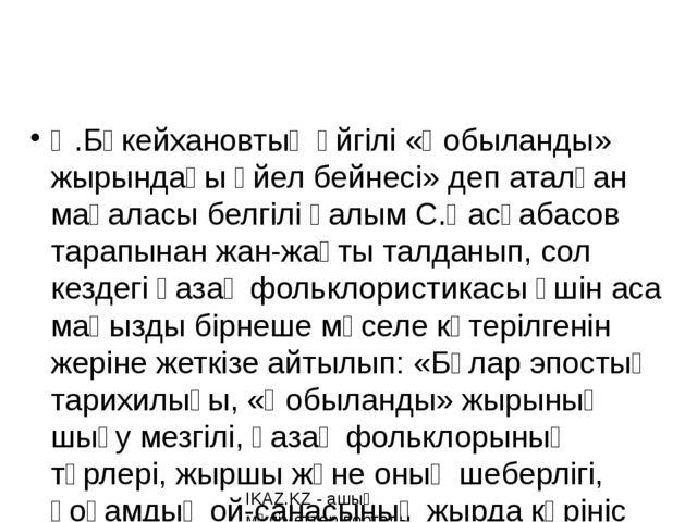 Ә.Бөкейхановтың әйгілі «Қобыланды» жырындағы әйел бейнесі» деп аталған мақала...