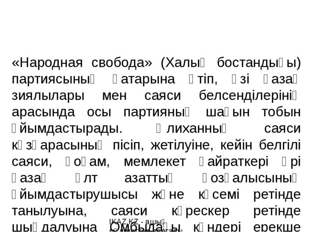«Народная свобода» (Халық бостандығы) партиясының қатарына өтіп, өзі қазақ з...