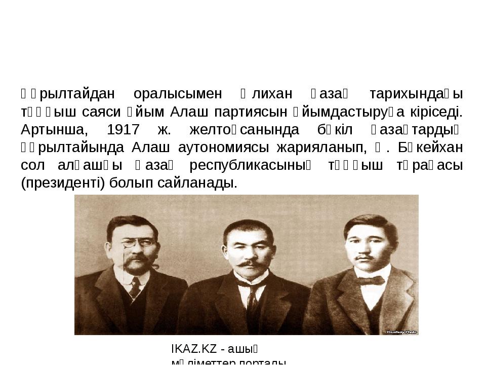 Құрылтайдан оралысымен Әлихан қазақ тарихындағы тұңғыш саяси ұйым Алаш партия...