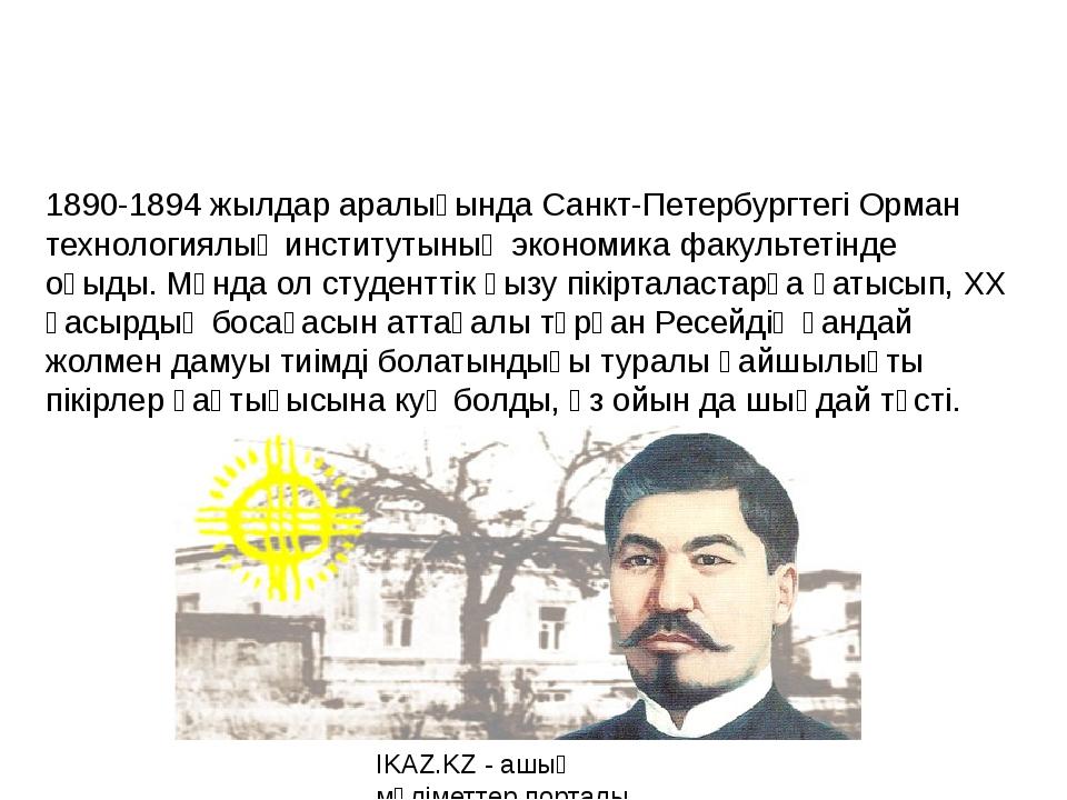 1890-1894 жылдар аралығында Санкт-Петербургтегі Орман технологиялық институты...