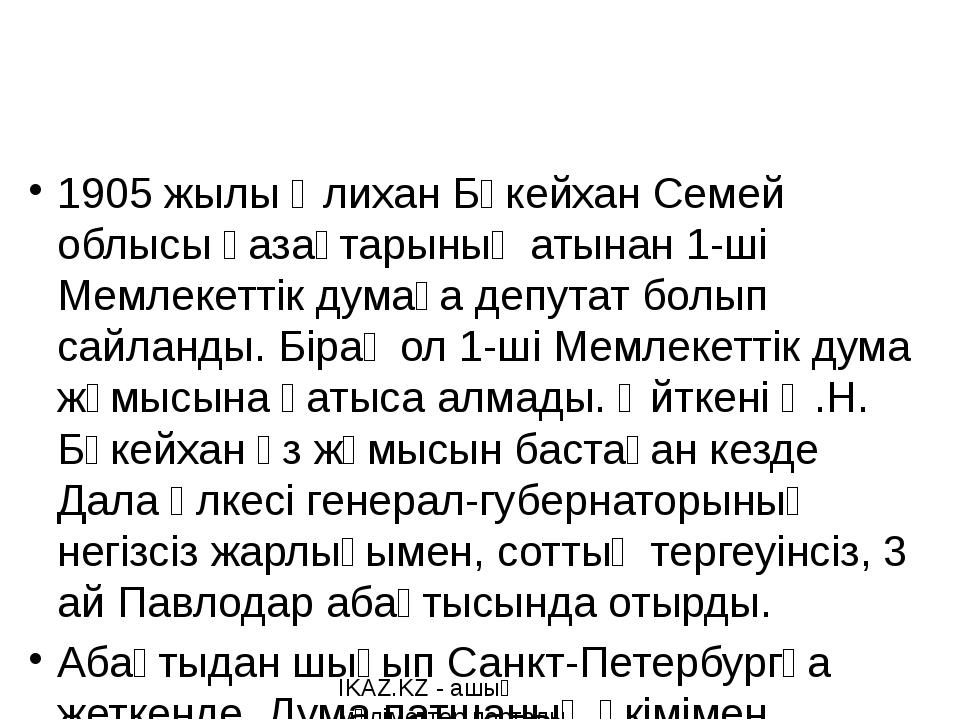 1905 жылы Әлихан Бөкейхан Семей облысы қазақтарының атынан 1-ші Мемлекеттік...
