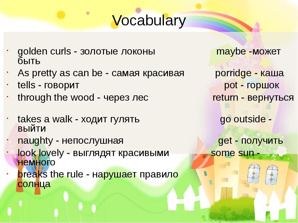 Vocabulary golden curls - золотые локоны maybe -может быть As pretty as can b...