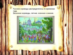 Русские хороводы распределялись по временам года. Весенние хороводы, летние,