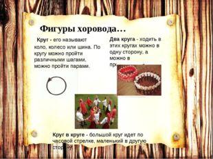 Фигуры хоровода… Круг - его называют коло, колесо или шина. По кругу можно пр