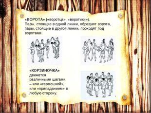 «ВОРОТА» («воротца», «воротики»). Пары, стоящие в одной линии, образуют ворот