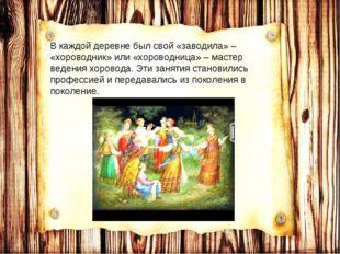 В каждой деревне был свой «заводила» – «хороводник» или «хороводница» – масте