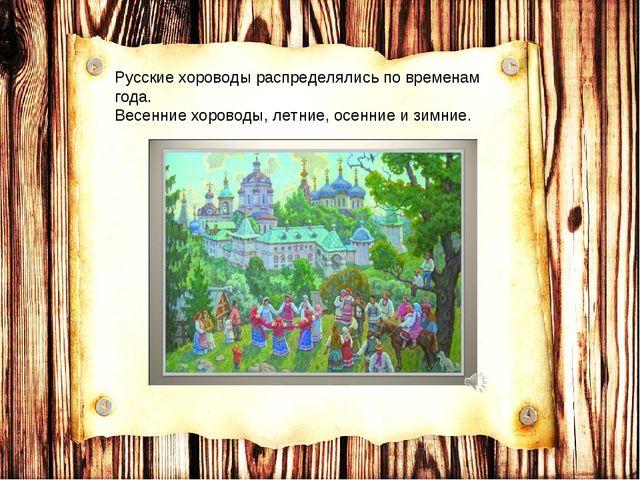 Русские хороводы распределялись по временам года. Весенние хороводы, летние,...