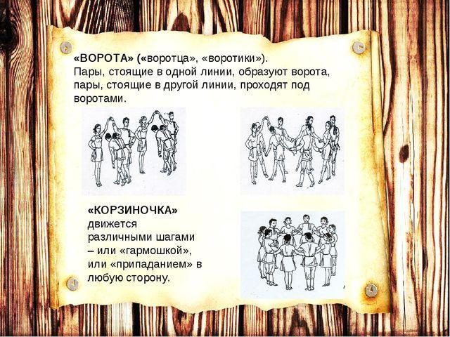 «ВОРОТА» («воротца», «воротики»). Пары, стоящие в одной линии, образуют ворот...