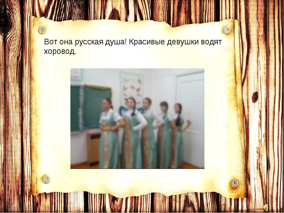 Вот она русская душа! Красивые девушки водят хоровод.