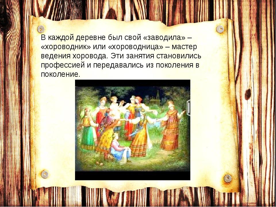 В каждой деревне был свой «заводила» – «хороводник» или «хороводница» – масте...