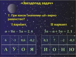 I вариант II вариант 7. При каком значении «a» верно равенство? 6-30,6-0,2