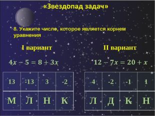 I вариант II вариант 8. Укажите число, которое является корнем уравнения 13-