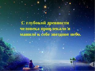 С глубокой древности человека привлекало и манило к себе звездное небо.