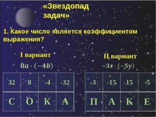 I вариант II вариант «Звездопад задач» 1. Какое число является коэффициентом