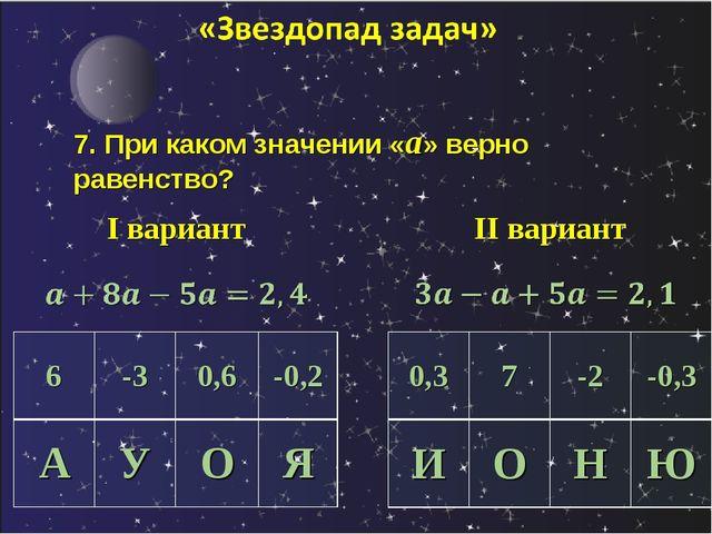 I вариант II вариант 7. При каком значении «a» верно равенство? 6-30,6-0,2...