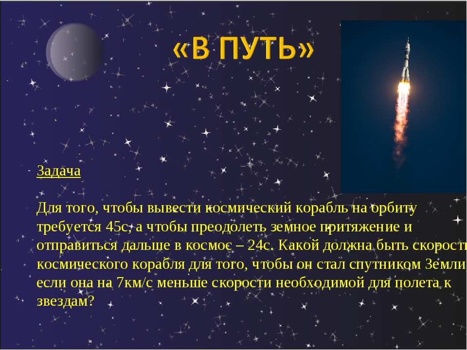 Задача Для того, чтобы вывести космический корабль на орбиту требуется 45с, а...