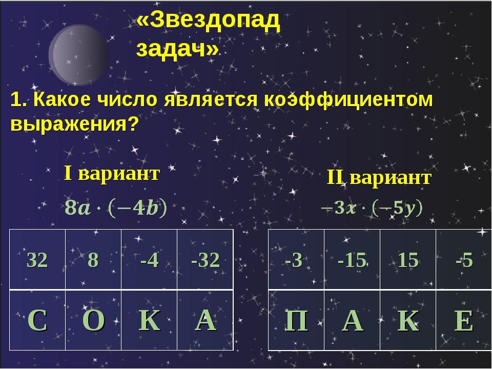 I вариант II вариант «Звездопад задач» 1. Какое число является коэффициентом...