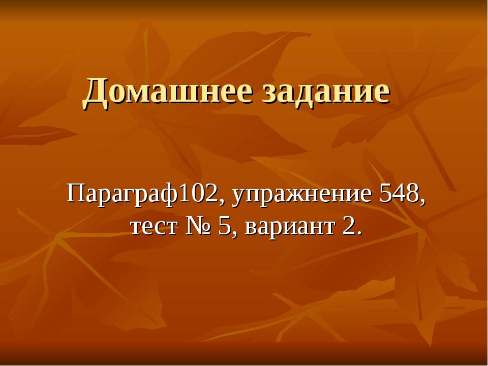 Домашнее задание Параграф102, упражнение 548, тест № 5, вариант 2.