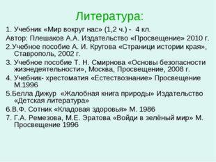 Литература: 1. Учебник «Мир вокруг нас» (1,2 ч.) - 4 кл. Автор: Плешаков А.А