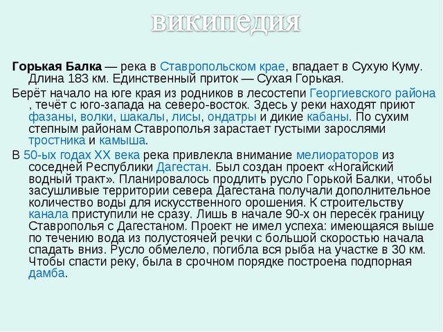 Горькая Балка— река вСтавропольском крае, впадает в Сухую Куму. Длина 183к...