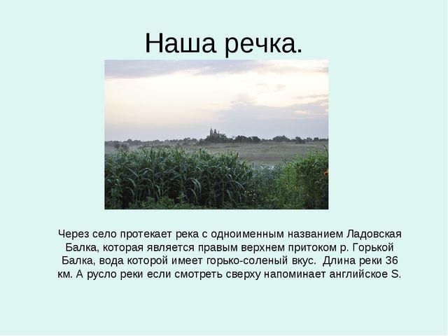 Наша речка. Через село протекает река с одноименным названием Ладовская Балка...