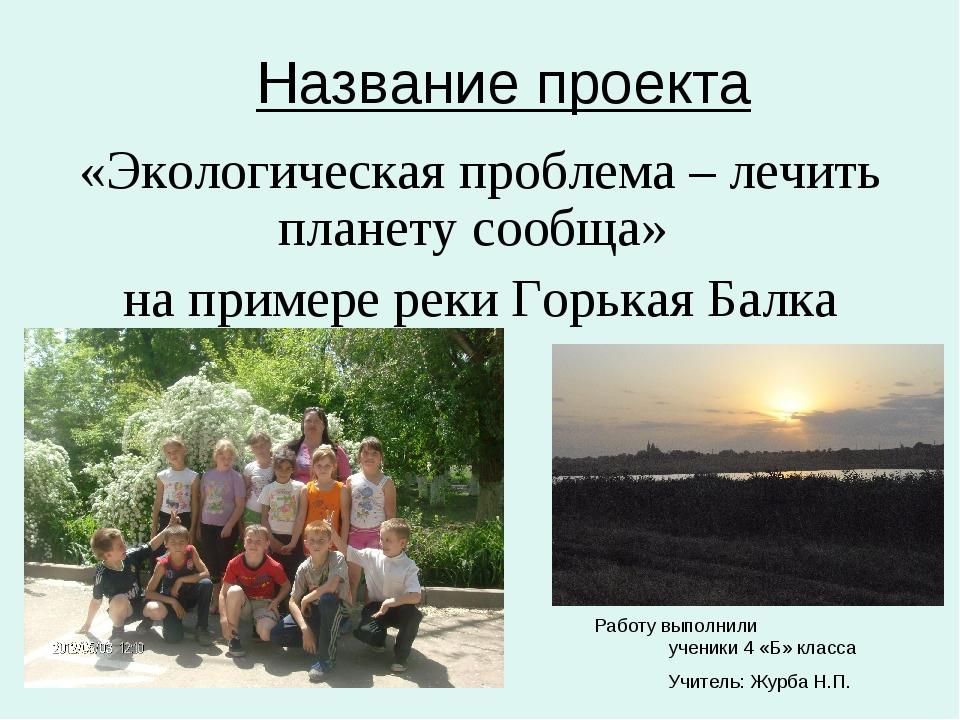 Название проекта «Экологическая проблема – лечить планету сообща» на примере...