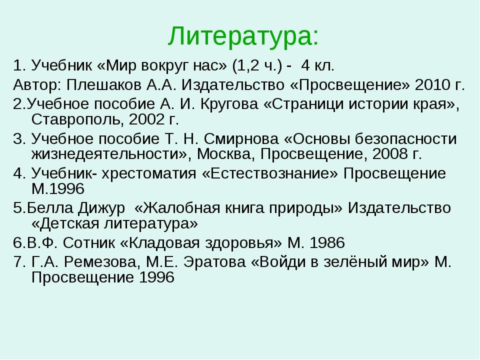 Литература: 1. Учебник «Мир вокруг нас» (1,2 ч.) - 4 кл. Автор: Плешаков А.А...
