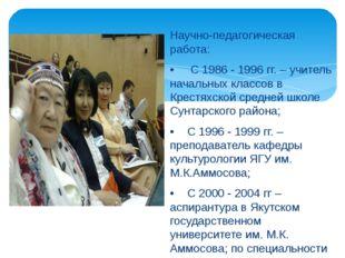 Научно-педагогическая работа: • С 1986 - 1996 гг. – учитель начальных классо