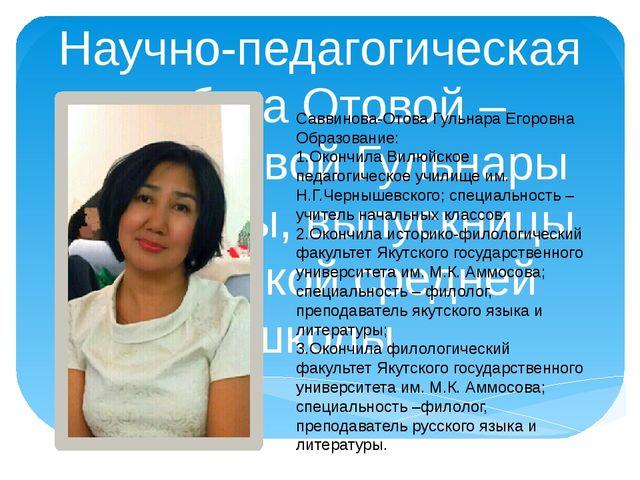 Научно-педагогическая работа Отовой – Саввиновой Гульнары Егоровны, выпускниц...
