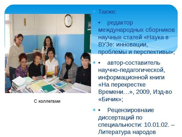 Также: •редактор международных сборников научных статей «Наука в ВУЗе: иннов...