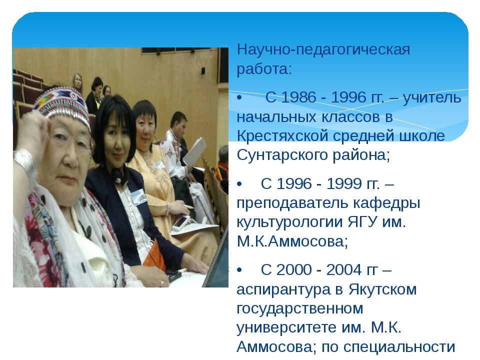 Научно-педагогическая работа: • С 1986 - 1996 гг. – учитель начальных классо...