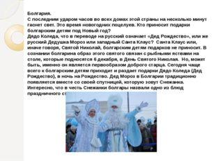 Болгария. С последним ударом часов во всех домах этой страны на несколько мин